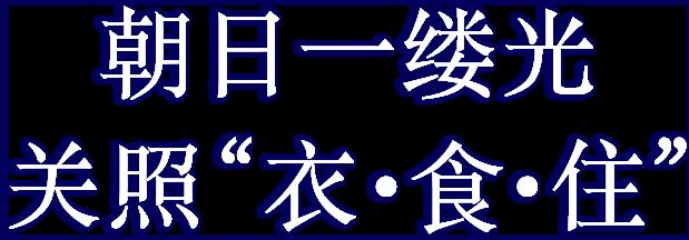 """朝日一缕光 关照""""衣・食・住"""""""